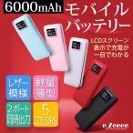モバイルバッテリー 6000mAh 充電器 iPhone Android スマホ 携帯充電器 Galaxy iphone 7 8 X Plus  薄型 軽量 LEDライト iqos アイコス