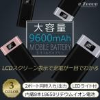 モバイルバッテリー 9600mAh 充電器 iPhone Android スマホ 携帯充電器 Galaxy iphone 7 8 X Plus   LEDライト iqos アイコス