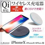 ワイヤレス充電器 iphone8 iphoneX 充電器 android スマホ Qi対応 iphone 置くだけ充電 ワイヤレスチャージャー 充電パッド