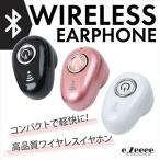 ショッピングbluetooth イヤホン Bluetoothイヤホン イヤホンマイク  ワイヤレス iPhone Android アンドロイド 片耳タイプ ハンズフリー 通話可能 高音質 超小型 ブルートゥース