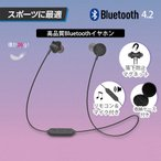 Bluetooth ����ۥ� ��Ǽ�������դ� �֥롼�ȥ����� Bluetooth 4.2 �磻��쥹 �ⲻ�� iPhone Android ����ե��� ��⥳�� ξ�� ���ݡ��� ���˥�