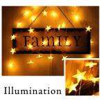 イルミネーション ライト LEDテープライト 星 インテリア 照明 間接照明 飾り 電飾 クリスマス