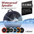 ワイヤレススピーカー 防水 Bluetoothスピーカー 吸盤式