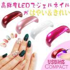 ネイルLEDライト 携帯用UVライト ジェルUVランプ コンパクト 小型 化粧小物