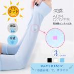 アームカバー 紫外線対策 紫外線センサー付き スポーツ UVカット 男女兼用 冷感 手袋 ロング 日焼け対策