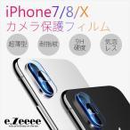 iPhoneX iPhone8 iPhone7 ����ݸ� ���饹�ե���� ���С� ��ץ�ƥ��ȥ�� �������饹 ����