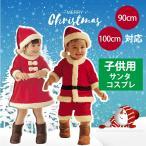 サンタクロース 衣装 キッズ ジュニア クリスマス コスプレ 子供用 男の子 女の子 上下セット ワンピース 帽子