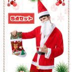 サンタクロース5点セット メンズ サンタ コスプレ 大人男性用衣装 メンズコスチューム クリスマス