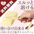 敬老の日  激安 送料無料 アルミ製 プレゼント ギフト 熱伝導 バターナイフ アイス スプーン