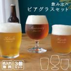結婚  プレゼント ビール グラス 名入れ クラフトビール 飲み比べ    飲み比べ ビアグラス セット  2020