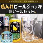 Yahoo!名入れギフトのアールクオーツ誕生日 プレゼント ギフト 名入れ 結婚祝い 還暦祝い おしゃれ 男性 女性 酒 ビール ビールグラス ビールジョッキ 地ビールセット