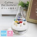 プレゼント 名入れ 名前入り ギフト ガリレオ温度計 しずくちゃん ガラス ネーム 刻印 彫刻 インテリア おしゃれ 誕生日 結婚 還暦 記念