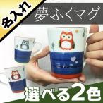 誕生日 プレゼント ギフト 名入れ 結婚祝い 還暦祝い 長寿祝い おしゃれ 男性 女性 日本製 湯呑 名前入り 有田焼 マグカップ ふくろう