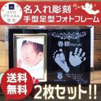 ショッピング名入れ バレンタイン 名入れ 出産祝い 手形 足形 赤ちゃん 雑貨 内祝い 記念 プレゼント 男性 女性  写真立て フォトフレーム 黒