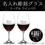 プレゼント ギフト 酒 ギフト 名入れ 誕生日 結婚祝い 還暦祝い 長寿祝 おしゃれ 男性 女性 名前入り リーデル ペアグラス ワイングラス