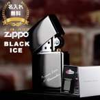 zippo 名入れ ライター ジッポ 彫刻 ネーム 刻印 ブラックアイス ジッポー ギフト オイルライター 誕生日 プレゼント 結婚 還暦 記念 母の日