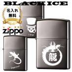 zippo 名入れ ライター ジッポ 彫刻 ネーム 刻印 ブラックアイス ジッポー ストリートデザイン ギフト 誕生日 記念日 オイルライター