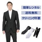 レンタル スタイリッシュシングル3点セット 男性用 喪服 礼服 メンズ  シングルタイプ 細身 FOL-R201