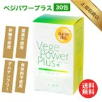 ベジパワープラス30包 アビオス 青汁 野菜不足の方に 無農薬 砂糖不使用 保存料不使用 グルテンフリー