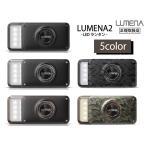 LEDランタン LUMENA2 ルーメナー2 全5色 モバイルバッテリー 防水・防塵 防災グッズ