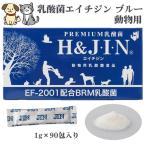 Premium 乳酸菌 H&JIN 動物用 90包 エ�
