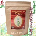 ルイボスティー Pono (ポノ) オーガニック 1袋 3.5g × 30包 105g Rooibos tea  ルイボスティpono ファスティング