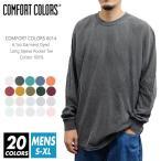 長袖 Tシャツ 無地 メンズ comfort colors(コンフォートカラーズ) 6.1オンス 6014 s-xl ロングスリーブ スポーツ ダンス 運動会 文化祭 イベント お揃い