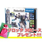 ショッピングメッセージカード無料 アーテック ブロック ロボティスト アドバンス(ラッピング 熨斗 メッセージカード) ロボット (アドバンスド)