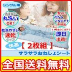 Yahoo!R style(2枚組) 防水シーツ サラサラおねしょシーツ シングル (100×210cm)(配送方法:ゆうパケット3)