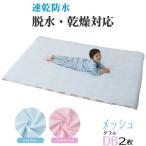 Yahoo!R style(2枚組)防水シーツ サラサラおねしょシーツ ダブル (138×210cm)(配送方法:ゆうパケット3)