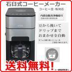 コーヒーメーカー 全自動 おしゃれ 豆から ミル付き 石臼式コーヒーメーカー ステンレス 内部自動洗浄機能 ON-01 6a501