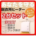 Yahoo!R style【お得! 2台セット】 丸隆 3WAY 脱衣所ヒーター MA-745 マルチ暖房機