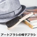アートブラシ社 アートブラシの帽子ブラシ (正規品 アートブラシ 帽子ブラシ 日本製 浅草 Art brush 馬毛 馬毛ブラシ)