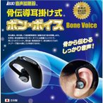 骨伝導耳掛け式 ボンボイス (左耳用ib-1300・右耳用ib-1200) ボン・ボイス 伊吹電子 日本製