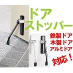 (日本製)強力マグネット式 ポーチ ドアストッパー  高さ調整可能 (配送方法:ゆうパケット3)(全国送料無料)