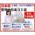 ショッピング日本初 日本初!臭わないゴミ袋 防臭ゴミ袋 防臭丸 (100枚) (45L)厚みの生ゴミ処理袋 半透明 BOS HU100