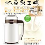 小さな豆乳工場 DJ06P-DS901SG 福農産業 (全自動 豆乳メーカー ハイエース 豆乳マシーン) 保証:1年間