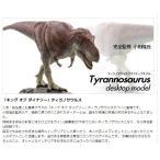 ティラノサウルス デスクトップモデル (FDF101) フェバリット フィギュア ラッピング 熨斗 ジェラシックワールド 恐竜 全国送料無料