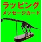 ブラキオサウルス スケルトンモデル (FDS-603/BR) フェバリット フィギュア ラッピング 熨斗 ジェラシックワールド 恐竜 全国送料無料