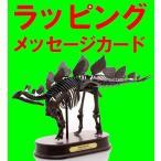ステゴサウルス スケルトンモデル (FDS604/BR) ブラウン 1/15 フェバリット フィギュア ラッピング 熨斗 ジェラシックワールド 恐竜 全国送料無料