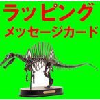 スピノサウルス スケルトンモデル (FDS607/BR) 1/20 フェバリット フィギュア ラッピング 熨斗 ジェラシックワールド 恐竜 全国送料無料