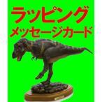 ティラノサウルス ターシックモデル (FDT-01) 1/24 フェバリット フィギュア ラッピング 熨斗 ジェラシックワールド 恐竜 全国送料無料