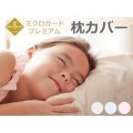 ミクロガード 枕カバー プレミアム 45cm×65cm (帝人 テイジン teijin microguard Premium ダニ ハウスダスト アトピー アレルギー 喘息 対策)