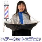NEWヘアーエプロン 散髪用エプロン ケープ(配送方法:ゆうパケット1)