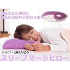 熟睡請負枕! スリープマージピロー (カバー付) 日本製 ASMOT×KURABOのコラボレーション 高機能 安眠 枕 スマホ首 まくら クラボウ 通気性抜群