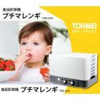家庭用 食品乾燥機 プチマレンギ TTM-435S 東明テック