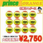 prince プリンス STAGE 2 ORANGE BALL ステージ 2 オレンジ ボール 1ダース ジュニアテニスボール
