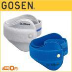 GOSEN ゴーセン ドクターエルボー A70 テニス用品小物