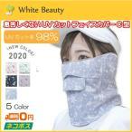 White Beauty ホワイトビューティー テニス フェイスカバーC型 フェイスマスク UVカット フローラル柄 テニス用マスク (R-T)