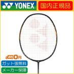 ヨネックス(YONEX) 国内正規品 バドミントンラケット NANOFLARE 800 (ナノフレア800) NF-800